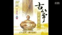 佛教音樂古箏系列三寶歌大悲咒-楓明居士流通