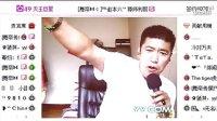 MC赵本六 生吃泥鳅  大白菜  Q群协议276393499