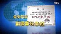 视频: 上海春芝堂承德代理天拓春天QQ1928451981