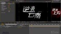 87time课堂实录 AE中国最强音包装文字