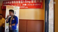 2013 i-Sing Finalists- Lei Qi 《Edison》
