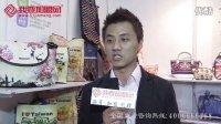 2013中国创业投资展-我要加盟网采访-歌布蕾艺术包