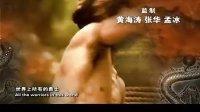 电视剧《李小龙传奇》片头曲《呐喊》
