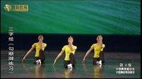 中国舞蹈家协会中国舞蹈考级第三级1三字经(勾绷脚练习) 标清