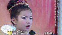 白雪公主 吴玙璠