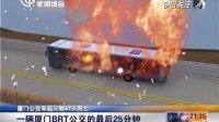 厦门公交车起火致47人死亡:一辆厦门BRT公交的最后25分钟[新闻夜线]