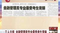 工人日报 金融管理类专业最受考生青睐 看东方 130609