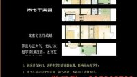 3dmax 视频教程  家居设计风水讲堂