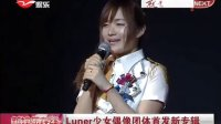 Luner少女偶像团体首发新专辑[新娱乐在线]