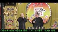 2013.6.6《汾河湾》岳云鹏 孙越 德云二队湖广会馆德云社最新相声