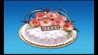 蛋糕裱花视频 生日蛋糕制作教程