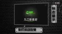 九江新美好标志宣传