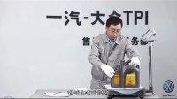 VW-TPI-机油消耗测量