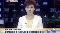 """美国""""棱镜门""""持续发酵:俄罗斯政府表示愿为斯诺登提供政治避难[上海早晨]"""