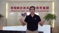 李阳老师终生经验推荐:学英语的最好方法--易说堂