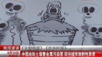 《法制晚报》《京华时报》:中国绘制土壤重金属污染图  部分城市放射性异常[都市晚高峰]