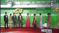 第19届上海电视节红毯《杜拉拉之似水年华》主创 02