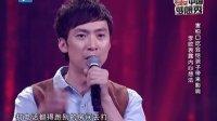 口吃奶爸李欧用真情唱响爱的歌声 130614 中国梦想秀