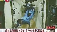 """3名航天员顺利进入天宫一号  """"太空之家""""再迎访客[看东方]"""