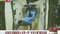 """3名航天员顺利进入天宫一号 """"太空之家""""再迎访客 看东方 130615"""