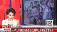 《北京晚报》:小学入学报名今天启动  为孩子上学家长连夜排队[都市晚高峰]