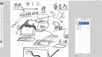 名动漫第20130615期免费YY视频讲座《基础系列-手绘板基础》教程