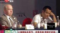上海国际电影节:评委亮相  明星忙赶场[新娱乐在线]