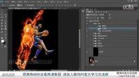 超清收藏版敬伟PS全套ABCD教程C004-篮球巨星水火不容