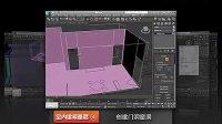 火星时代-3DMAX教学视频-室内建模基础01