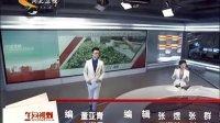看图说话:郑州环卫司机发明电动修剪工具 午间视野 130618