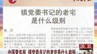 中国青年报  镇党委书记的老宅是什么级别[看东方]