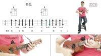 用夏威夷小吉他 ukulele弹唱:《再见》尤克里里