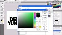 [PS]3.3  利用添加杂色和动感模糊制作木纹文字Adobe Photoshop CS5视频教程新手入门