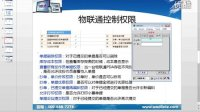 杭州管家婆软件总代 杭州美迪软件  物联通PDA  用户权限设置