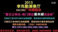李克勤2013年7月27日广州演唱会之番来顺森林餐厅购门票送现金券