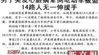 新京报:男子突发心脏病晕倒电动车被盗  14路人无一伸援手[北京您早]