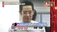 小日本的搞笑整人节目 小样我看你能撑多久