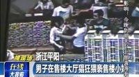 浙江平阳男子在售楼大厅猖狂猥亵售楼小姐130622在线大搜索