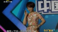 中国新声代 2013 中国新声代 130622 白百何隔空拥抱小萝莉