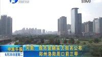 河南:城市金融实力排名公布 郑州洛阳周口前三甲 130625