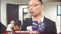 视频: 中天北美電視报道结合社群网站云产品QQ3109920