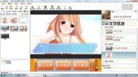 橙光文字游戏制作工具-教学2-2