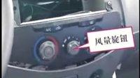 汽车空调之07 控制面板的组成