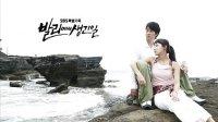 【好歌推送】老韩剧《巴厘岛的日子》主题曲:《my love》