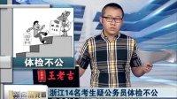 浙江14名考生疑公务员体检不公[九点半]