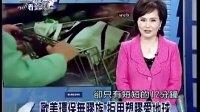 从台湾看全球20130630-支付宝推出余额宝