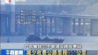 广东撤销10个普通公路收费站:减少收费公路里程651公里[午间新闻]