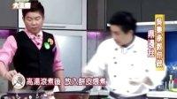型男大主厨 130701