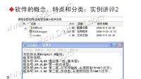 软件工程张海藩4版 视频教程 哈工大 32讲