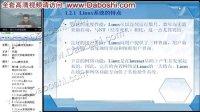 linux操作系统 视频教程 武汉大学 25讲
